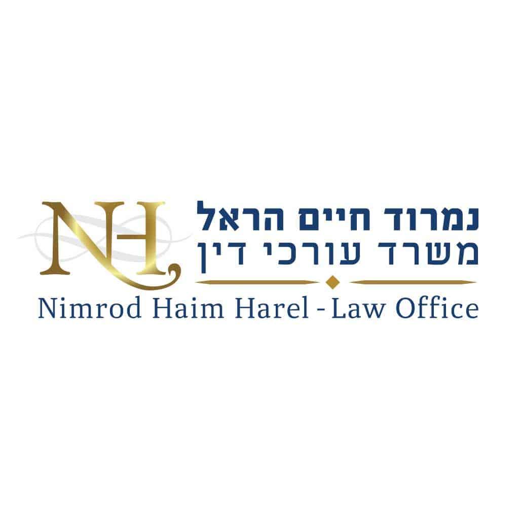 עיצוב לוגו לעורך דין נמרוד חיים הראל