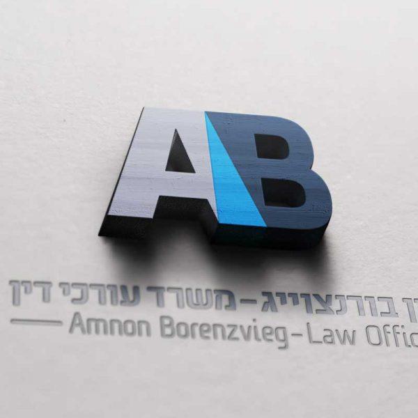 עיצוב-לוגו-לעורך-דין-אמנון-בורצווינג