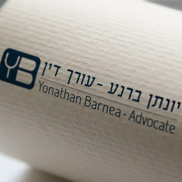 עיצוב-לוגו-עורכי-דין יונתן ברנע