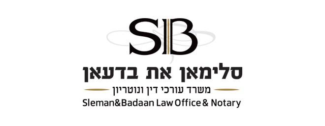 מיתוג עורכי דין ומשרד עורכי דין ונוטריון סלימאן את בדעאן
