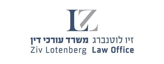 עיצוב לוגו למשרד עורכי דין זיו לוטנברג