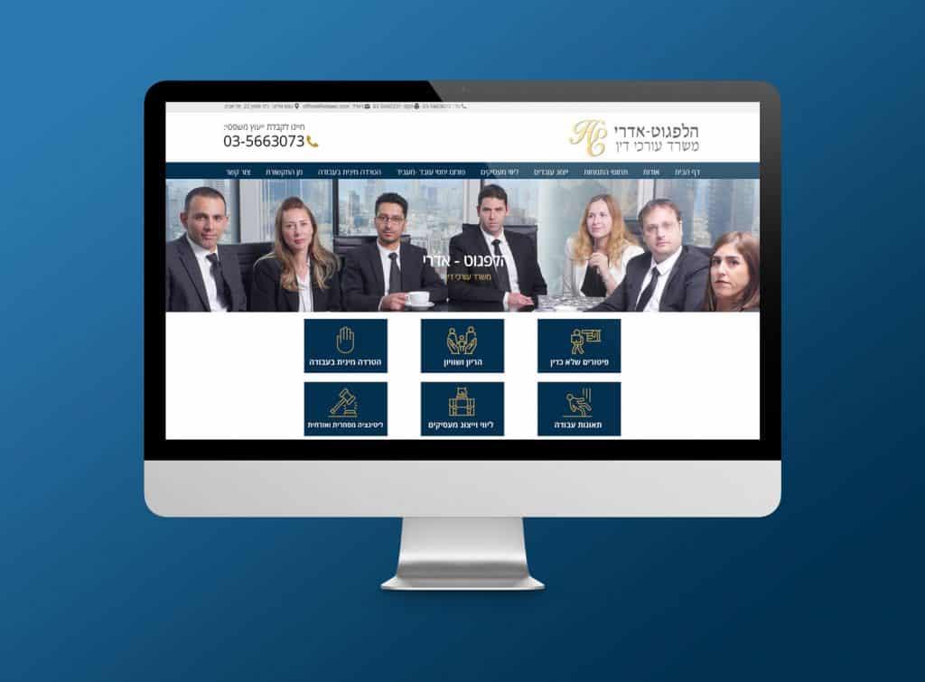 אתר למשרד עורכי דין בתל אביב