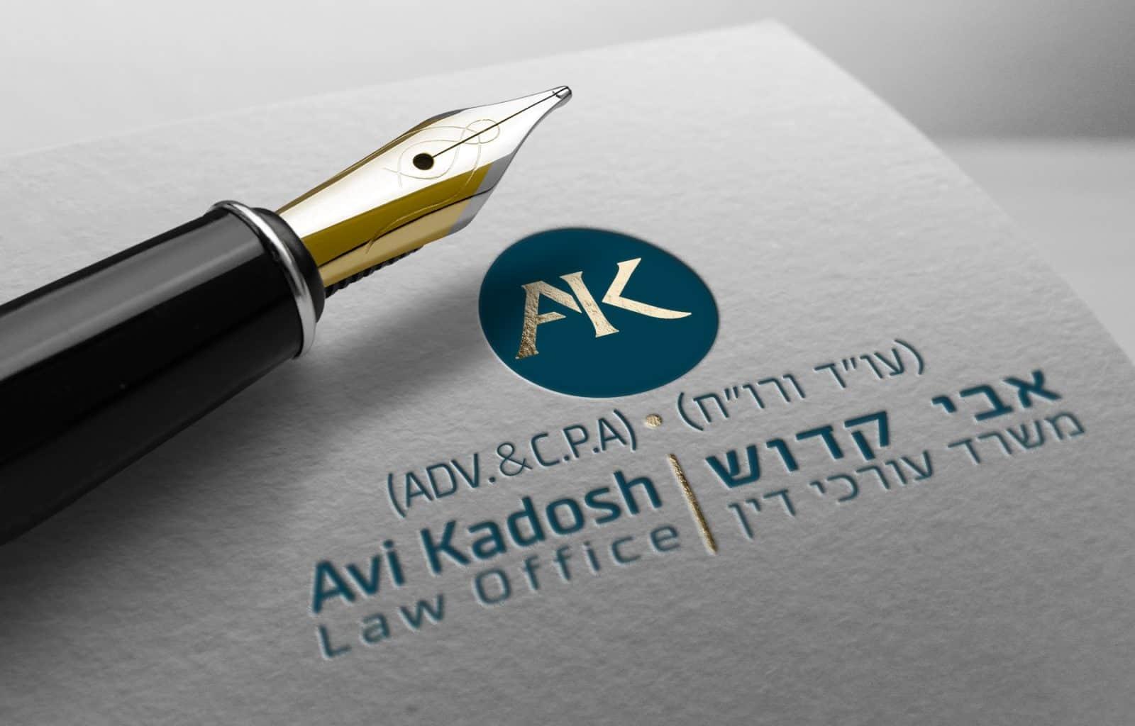 לוגו למשרד עורכי דין - עיצוב לוגו יוקרתי
