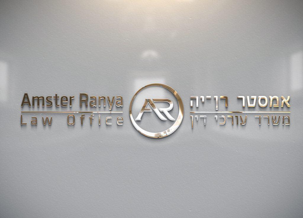 לוגו מכובד לעורך דין