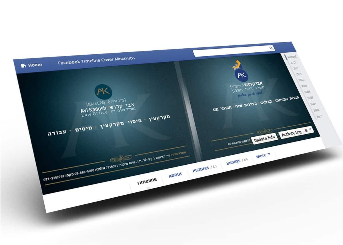 עיצוב לפייסבוק לעורך דין ורואה חשבון