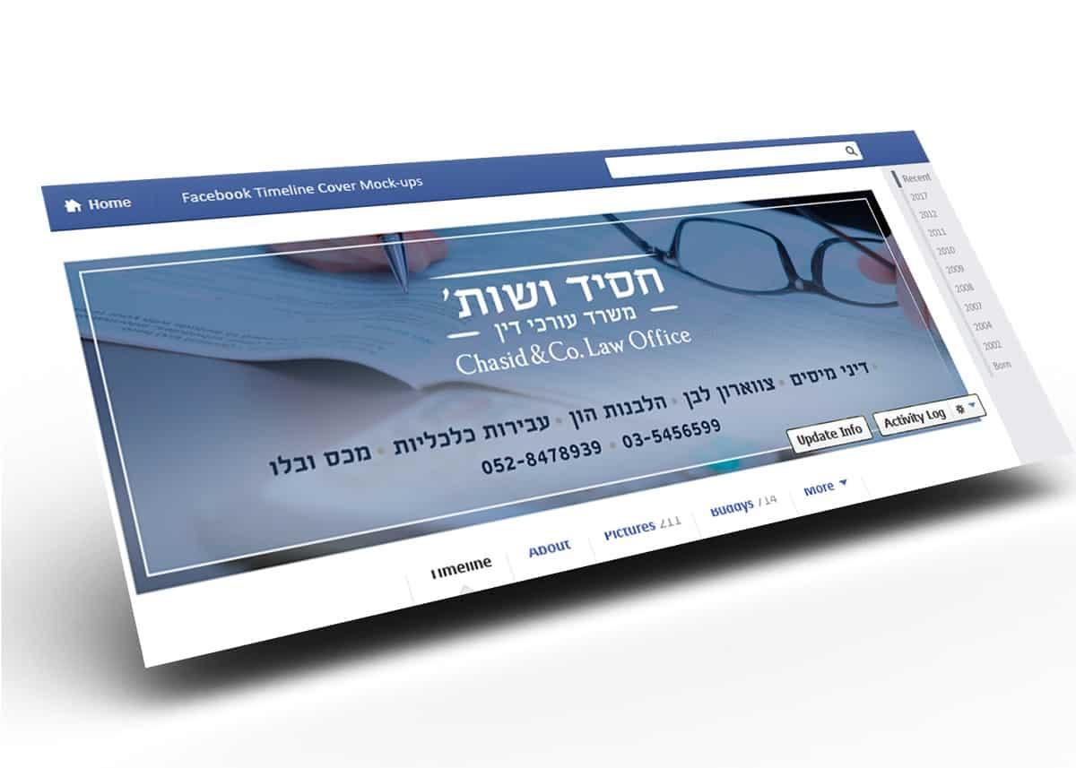עיצוב לפייסבוק לעורכי דין