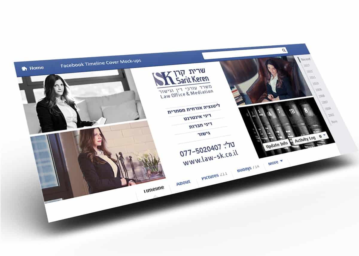 עיצוב קאבר לפייסבוק לעורכת דין שרית קרן