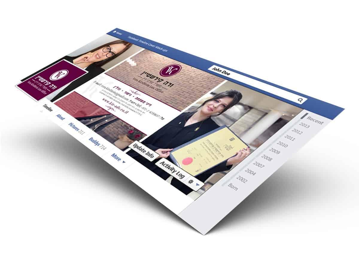 עיצוב קאבר למשרד עורכת דין ירושלים עורכת דין ורה קירשטיין