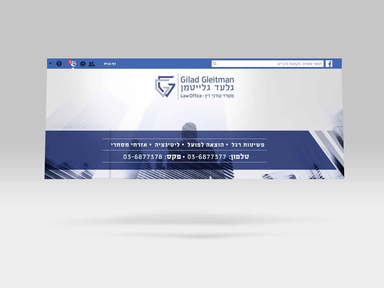 עיצוב דף פייסבוק משרד עורכי דין גלייטמן