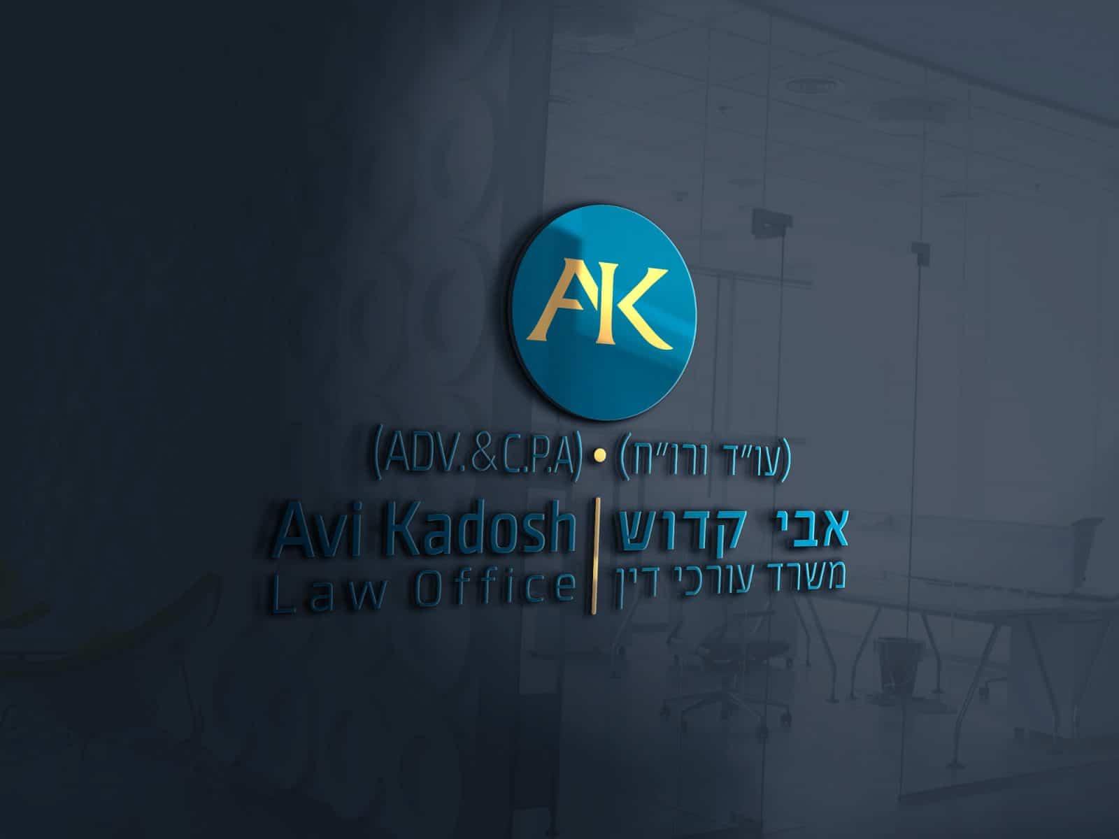 עיצוב לוגו למשרד עורכי דין אבי קדוש