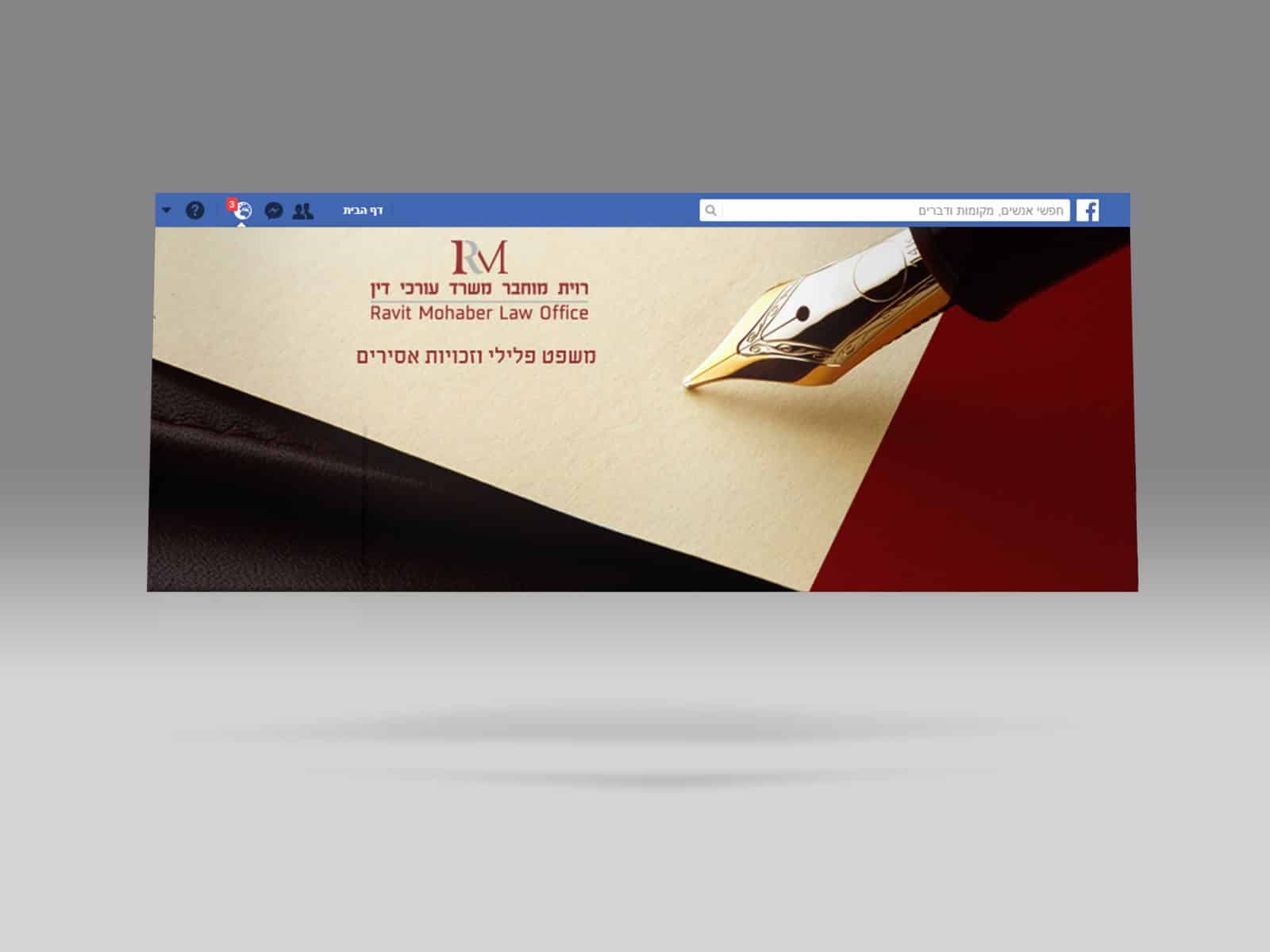 מיתוג לפייסבוק לעורכת דין