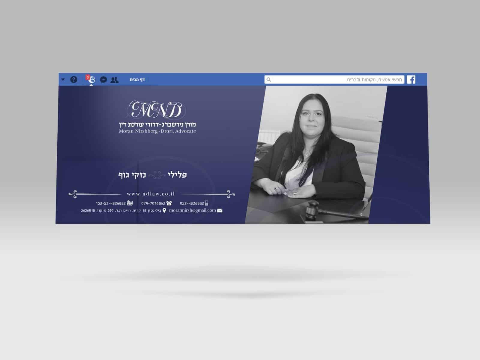 עיצוב קאבר לעורכת דין בפייסבוק