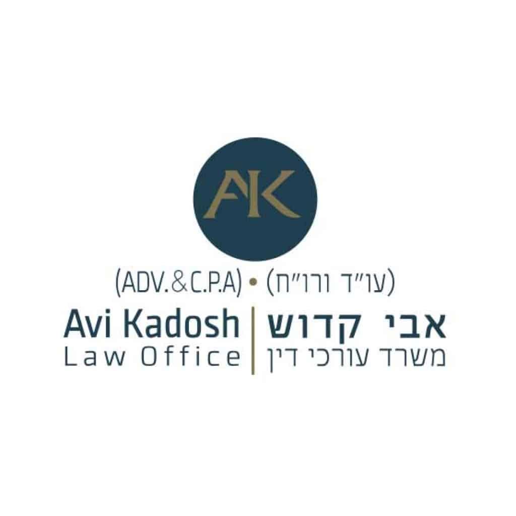 לוגו לעורך דין ורואה חשבון אבי קדוש