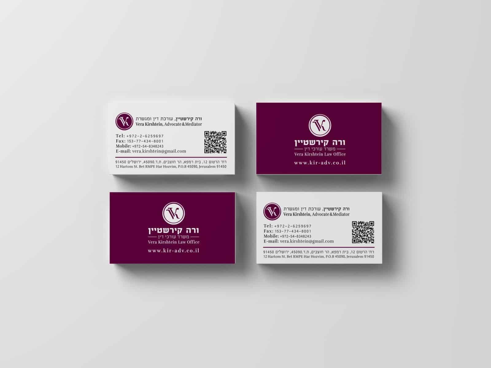 עיצוב כרטיס ביקור לעורכת דין ירושלים