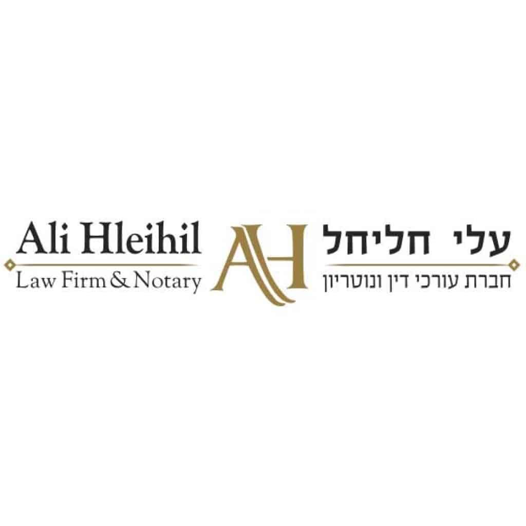 עיצוב לוגו לחברת עורכי דין ונוטריון עלי חליחל