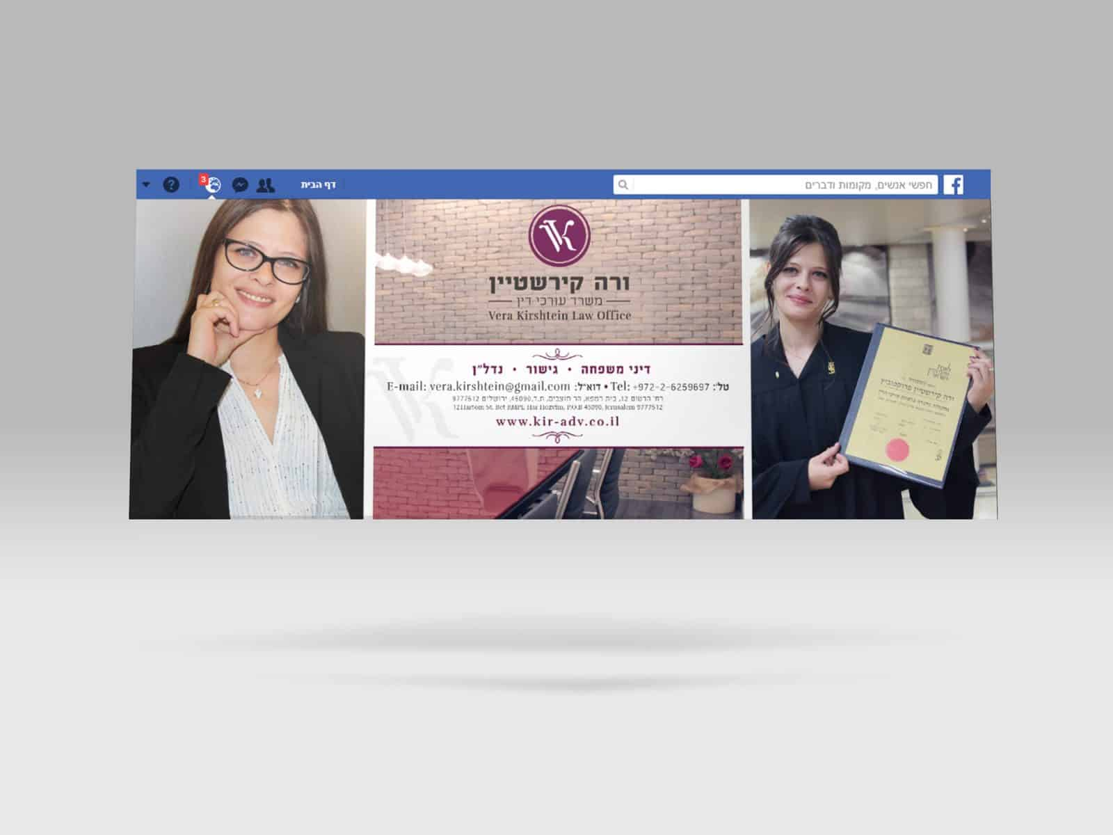 עיצוב-פייסבוק-לעורכת-דין