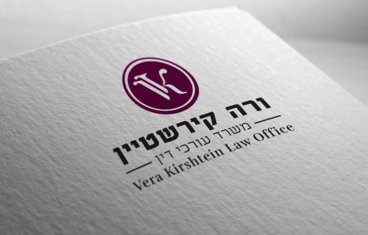 עיצוב לוגו ייחודי לעורכת דין ורה קירשטיין