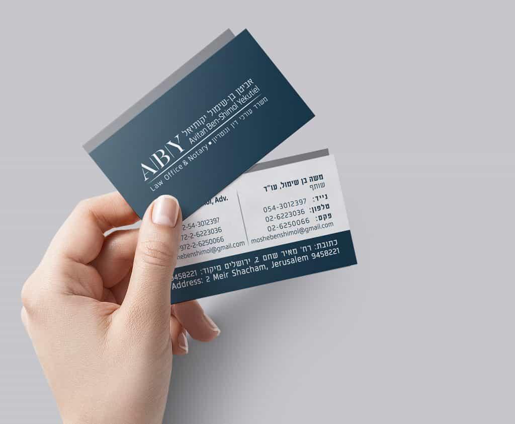 כרטיס ביקור לעורך-דין אביטן בן שימול יקותיאל