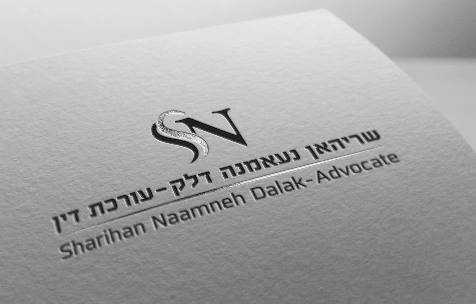 עיצוב לוגו קלאסי לעורכת דין