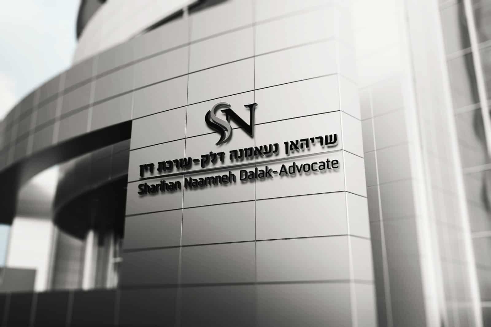 לוגו עורכת דין