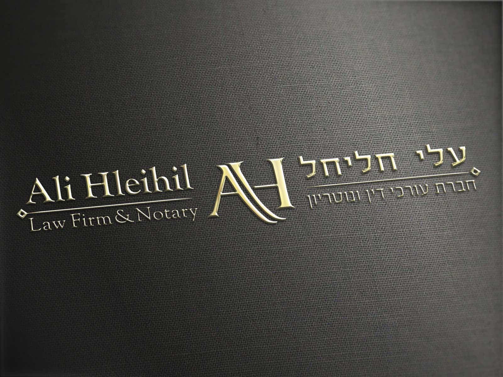 עיצוב לוגו לעורך דין בקרית שמונה