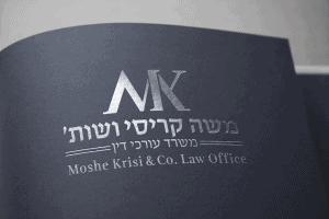 מיתוג למשרד עורכי דין - משה קריסי