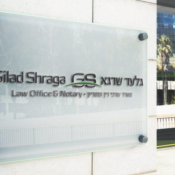 לוגו לעורך דין גלעד שרגא