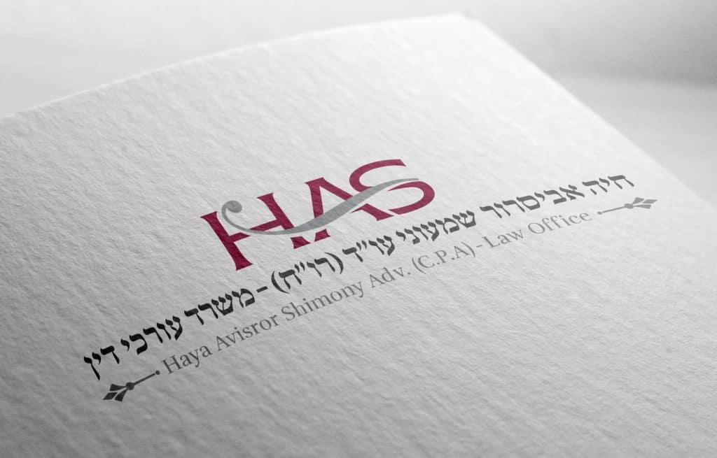 """עיצוב לוגו לעו""""ד ורו""""ח - חיה אביסרור שמעוני"""
