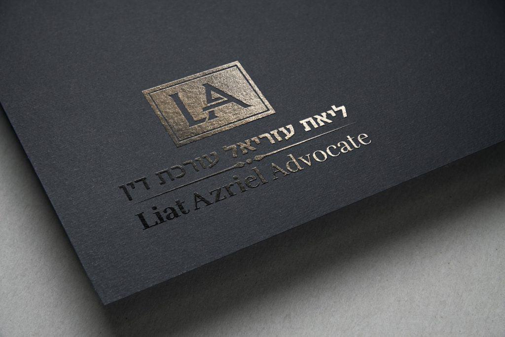 עיצוב לוגו לעורכת דין ליאת עזריאל