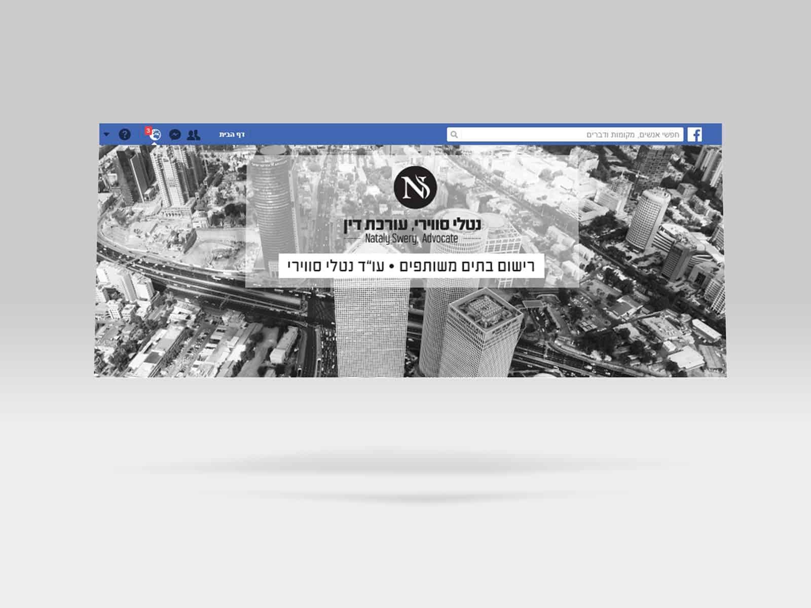 דף פייסבוק לעורכת דין שחור-לבן נטלי סווירי