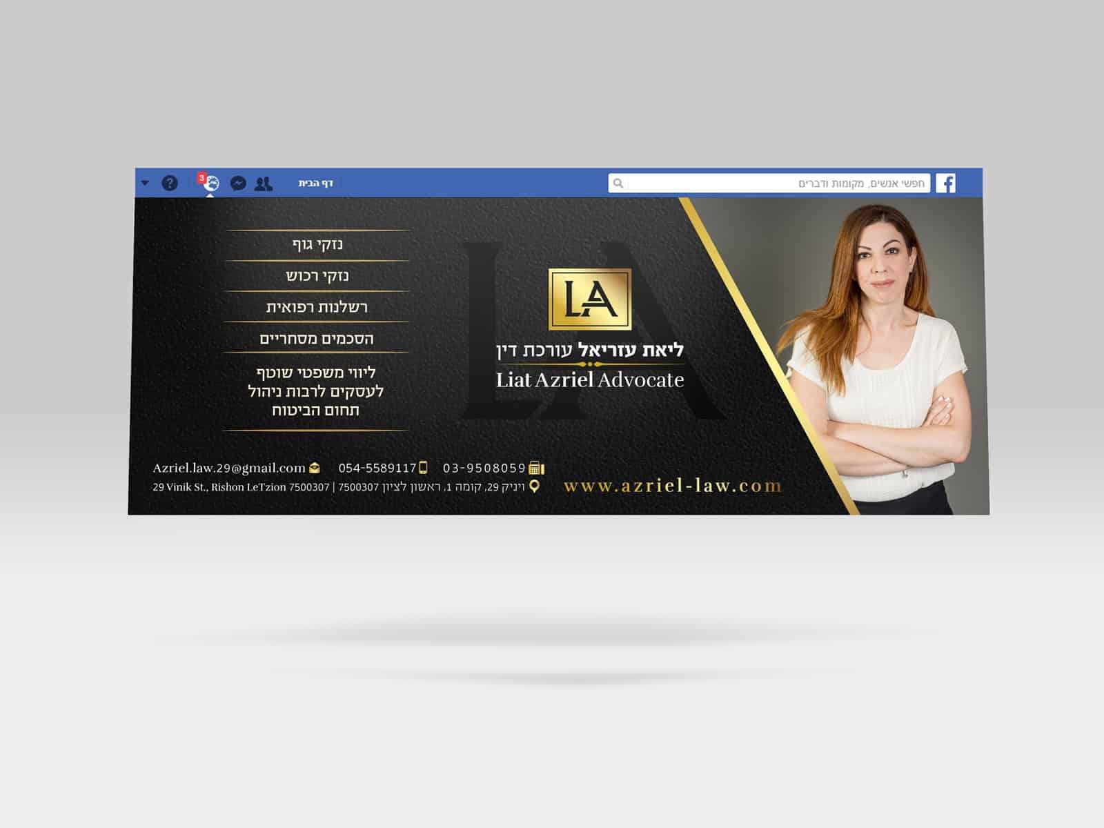 עיצוב יוקרתי לפייסבוק לעורכת-דין ליאת עזריאל