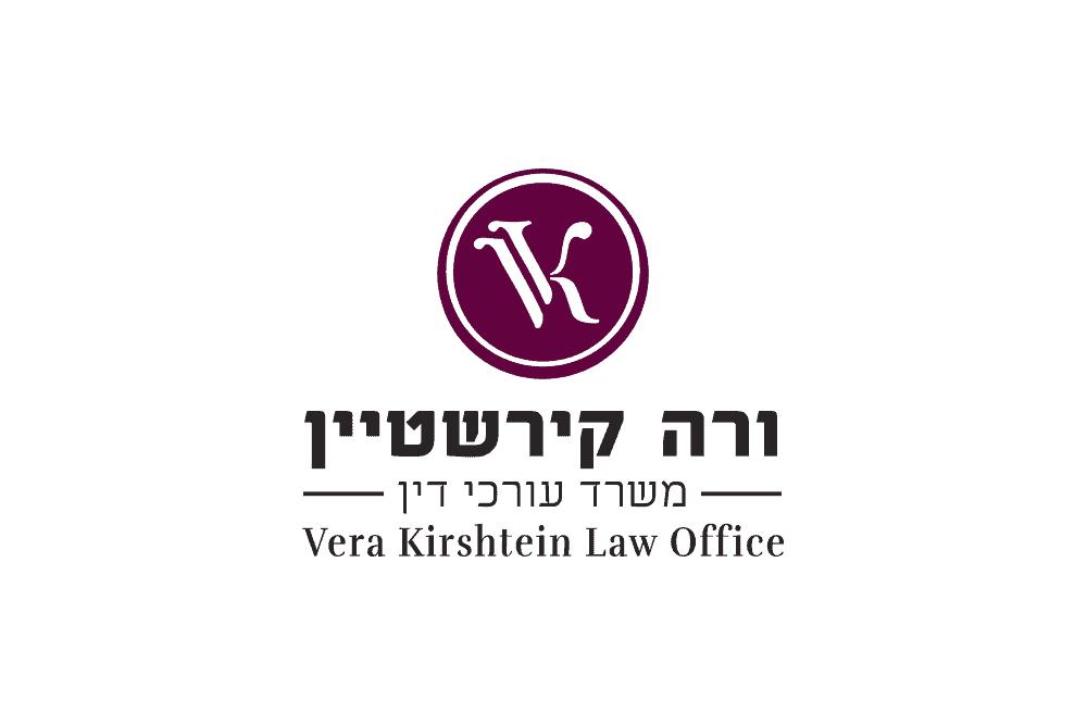 עיצוב-לוגו-לעורכת-דין-ורה-קירשטיין