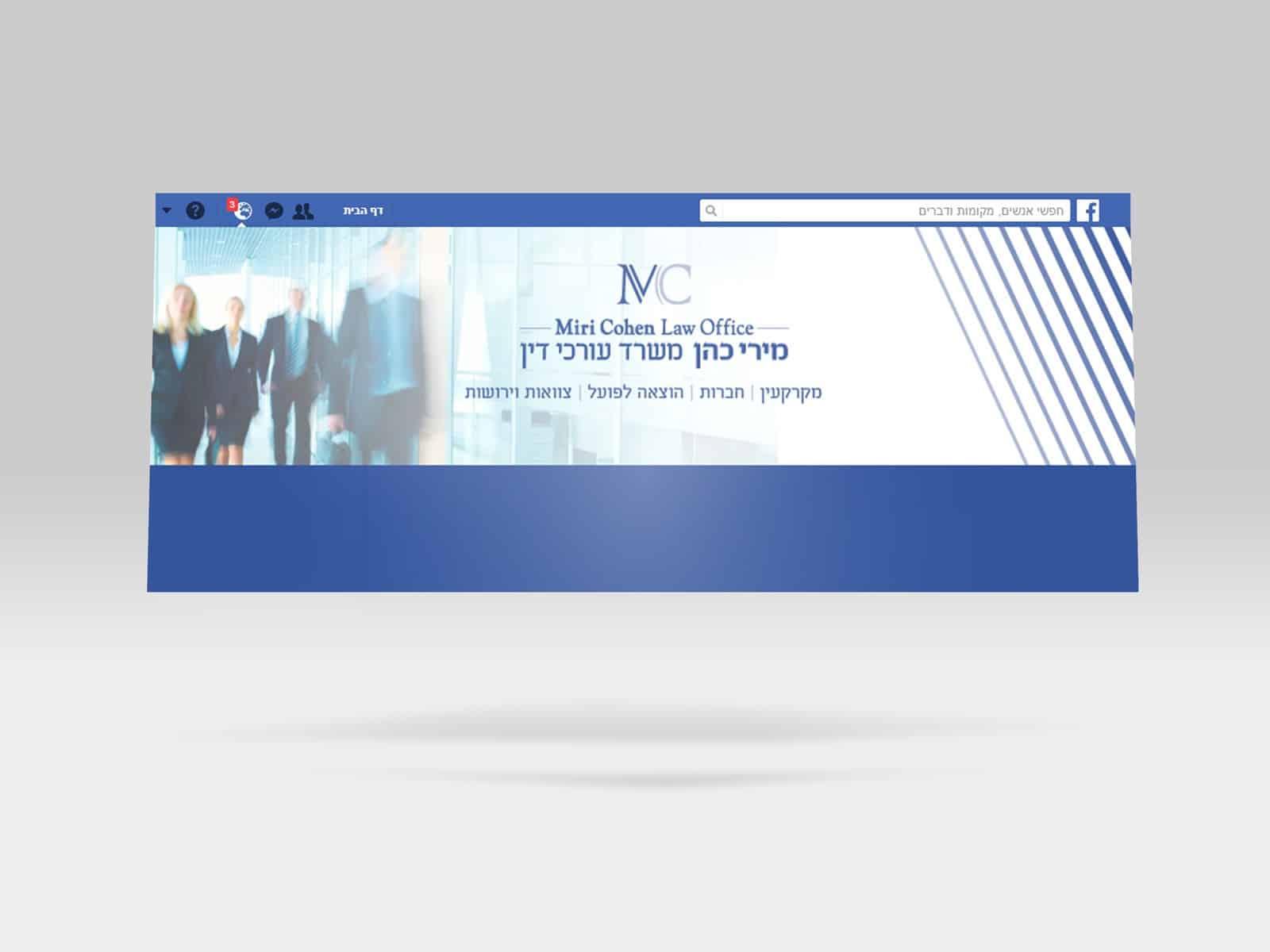 """פייסבוק למשרד עורכי דין- עו""""ד מירי כהן"""