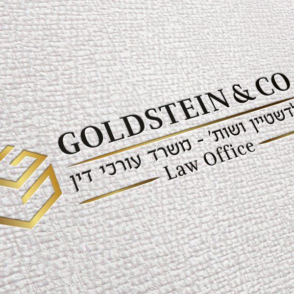 עיצוב לוגו למשרד עורך דין גדעון גולדשטיין - עיצוב ייחודי ומוביל