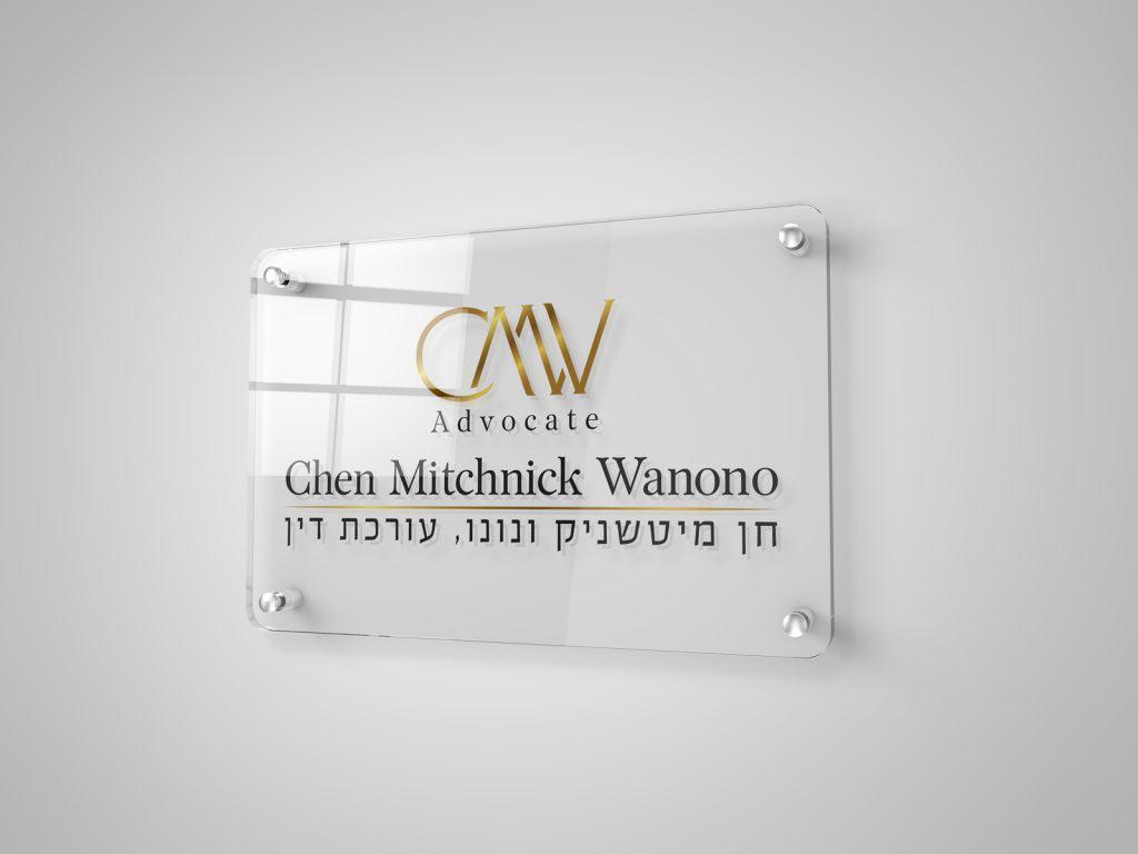 עיצוב לוגו יוקרתי לעורכת דין חן מיטשניק ונונו