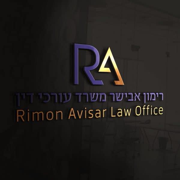 עיצוב לוגו יוקרתי מדויק ואיכותי לעורך דין רימון אבישר