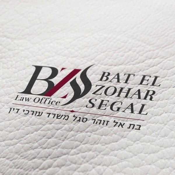עיצוב לוגו לעורכת דין בת אל זוהר סגל - משרד עורכי דין