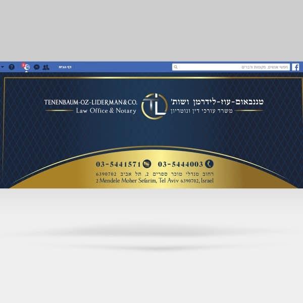 עיצוב לפייסבוק משרד עורכי דין אילן ושות