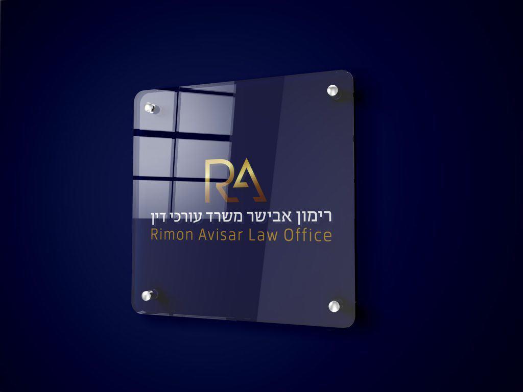 עיצוב לוגו לעורך דין רימון אבישר ירושלים