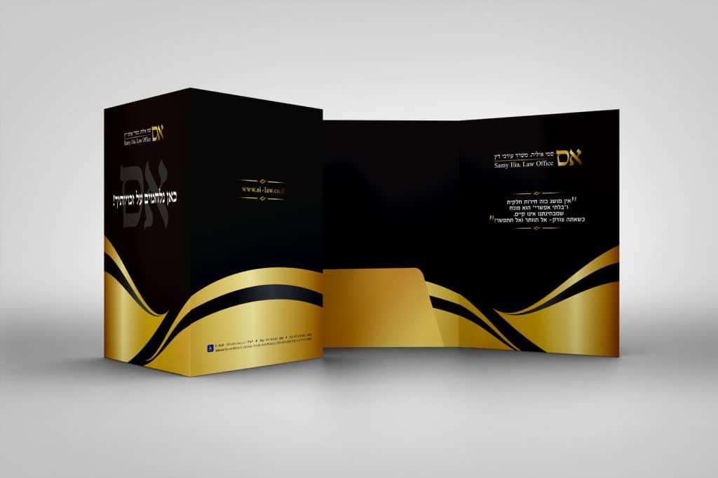 עיצוב פולדר למשרד עורכי דין סמי אילייה