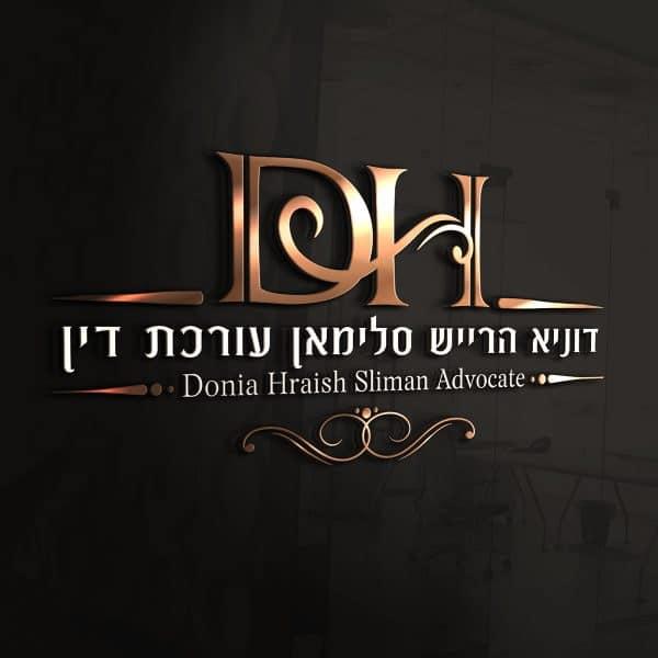 עיצוב לוגו לעורך דין - הפעם לעורכת דין דוניא האייש סלימאן