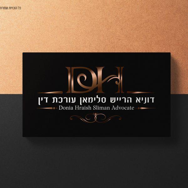 לוגו מעוצב לעורכי דין ועיצוב כרטיס ביקור