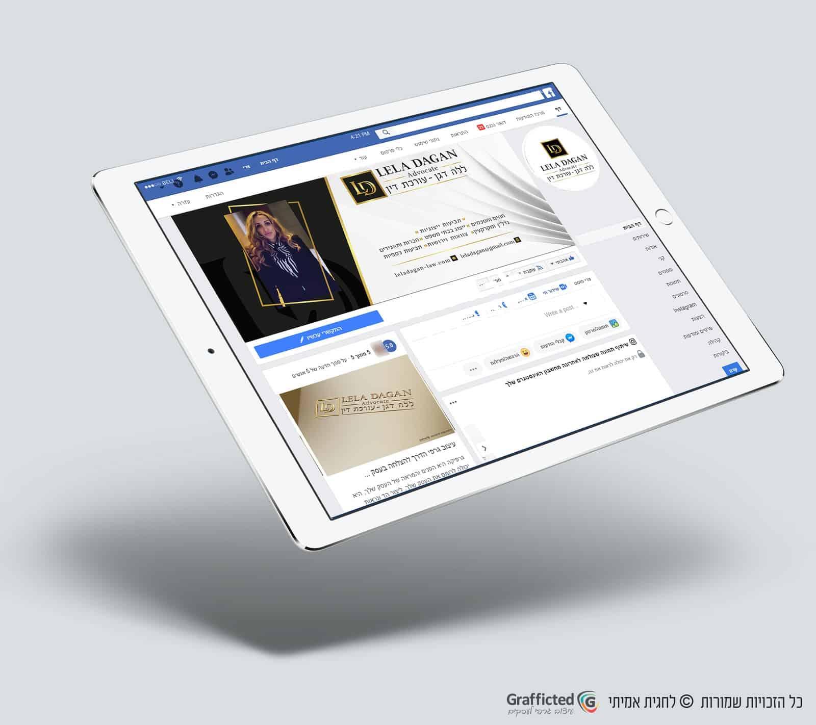 עיצוב-לפייסבוק-לעורכת-דין-ללה-דגן