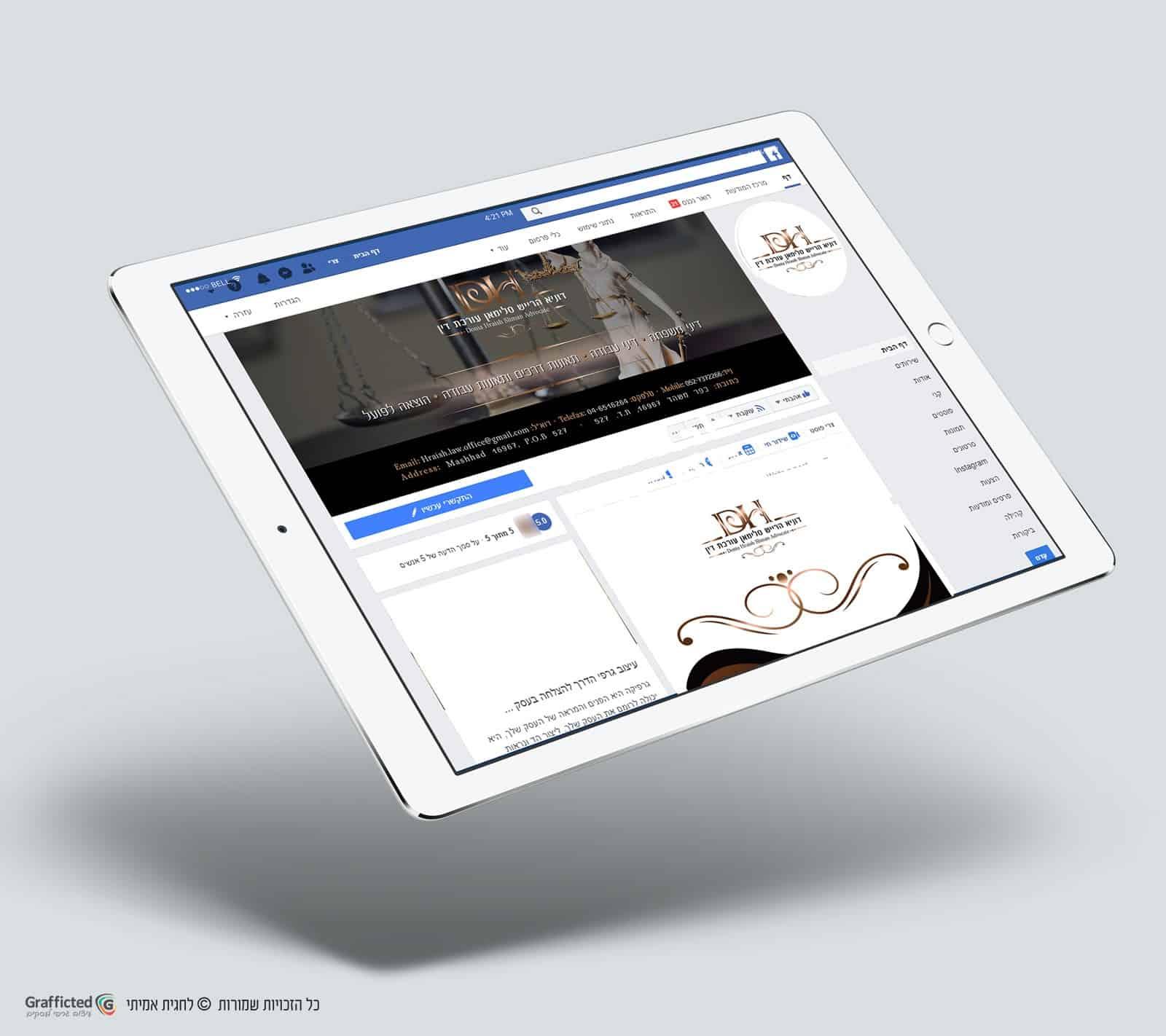 עיצוב לפייסבוק למשרד עורכי-דין דוניא-הרייש