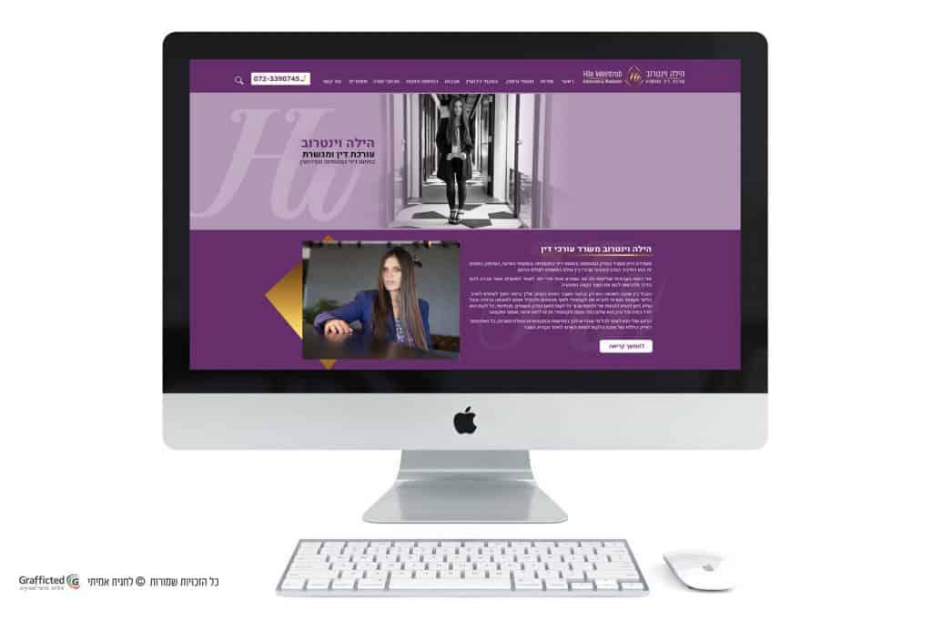 בניית אתר לעורכי דין- הפעם לעורכת הדין הילה וינטרוב
