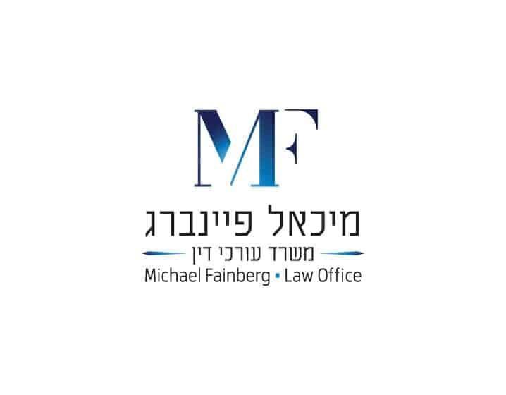 עיצוב לוגו לעורך דין מיכאל פיינברג