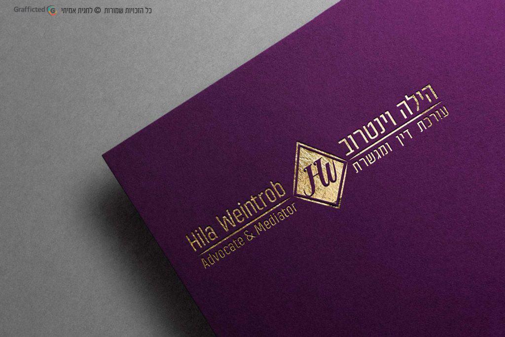 """עיצוב לוגו לעורכי דין - עו""""ד הילה וינטרוב- לוגו יוקרתי ומותאם אישית"""