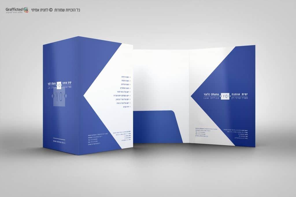 עיצוב-פולדר-לעורכת-דין-יפית-אוחנה