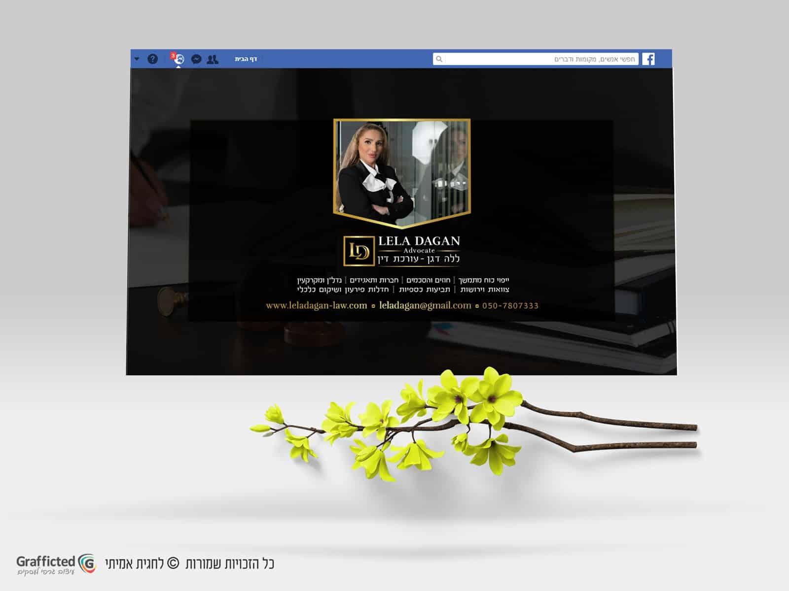 עיצוב-יוקרתי-לעורכי-דין-לפייסבוק