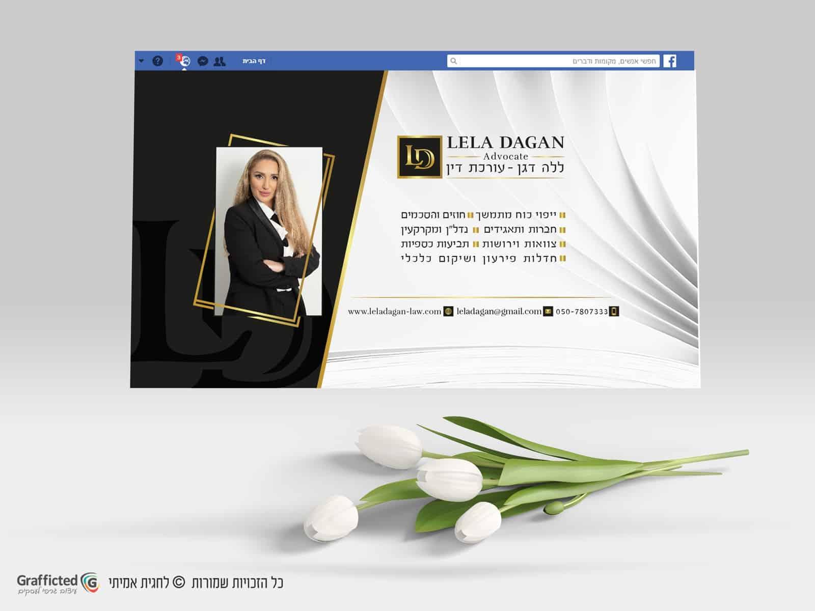 עיצוב-לפייסבוק-לעורכת-דין